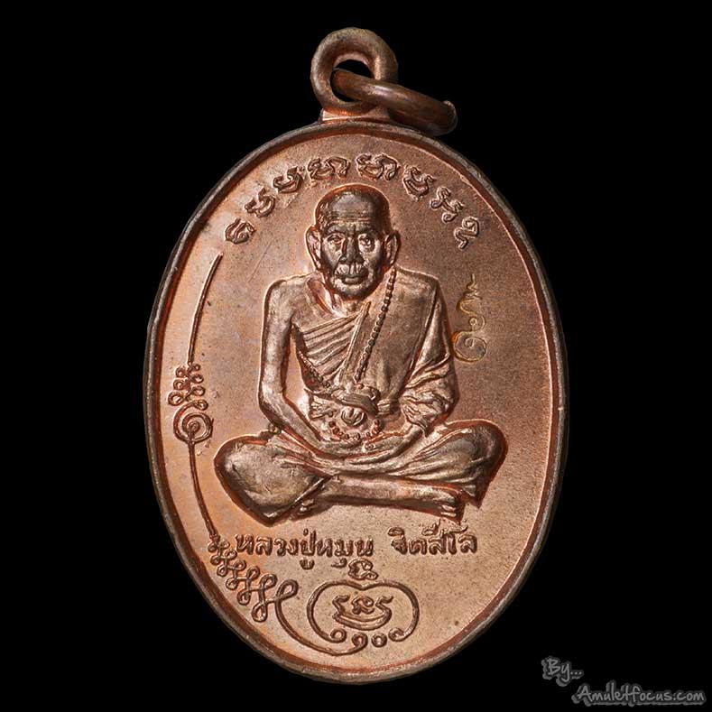 เหรียญรุ่นแรก มนต์พระกาฬ หลวงปู่หมุน วัดบ้านจาน ออกวัดบ้านจาน ปี ๒๕๔๓ เหรียญสภาพสวย พร้อมกล่องเดิม