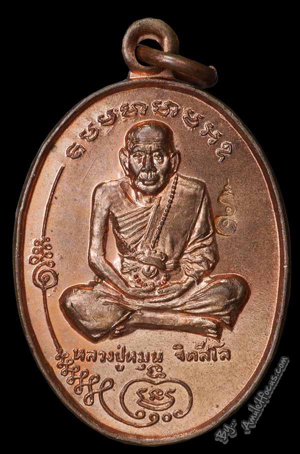 เหรียญรุ่นแรก มนต์พระกาฬ หลวงปู่หมุน วัดบ้านจาน ออกวัดบ้านจาน ปี ๒๕๔๓ เหรียญสภาพสวย พร้อมกล่องเดิม 1