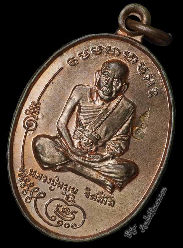 เหรียญรุ่นแรก มนต์พระกาฬ หลวงปู่หมุน วัดบ้านจาน ออกวัดบ้านจาน ปี ๒๕๔๓ เหรียญสภาพสวย พร้อมกล่องเดิม 2