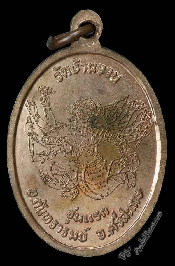 เหรียญรุ่นแรก มนต์พระกาฬ หลวงปู่หมุน วัดบ้านจาน ออกวัดบ้านจาน ปี ๒๕๔๓ เหรียญสภาพสวย พร้อมกล่องเดิม 3