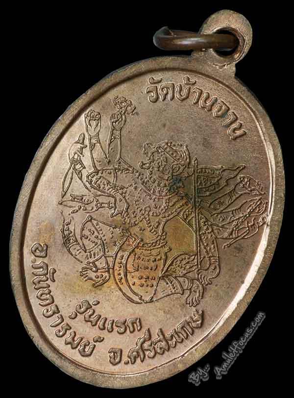 เหรียญรุ่นแรก มนต์พระกาฬ หลวงปู่หมุน วัดบ้านจาน ออกวัดบ้านจาน ปี ๒๕๔๓ เหรียญสภาพสวย พร้อมกล่องเดิม 4