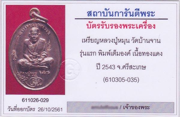 เหรียญรุ่นแรก มนต์พระกาฬ หลวงปู่หมุน วัดบ้านจาน ออกวัดบ้านจาน ปี ๒๕๔๓ เหรียญสภาพสวย พร้อมกล่องเดิม 6