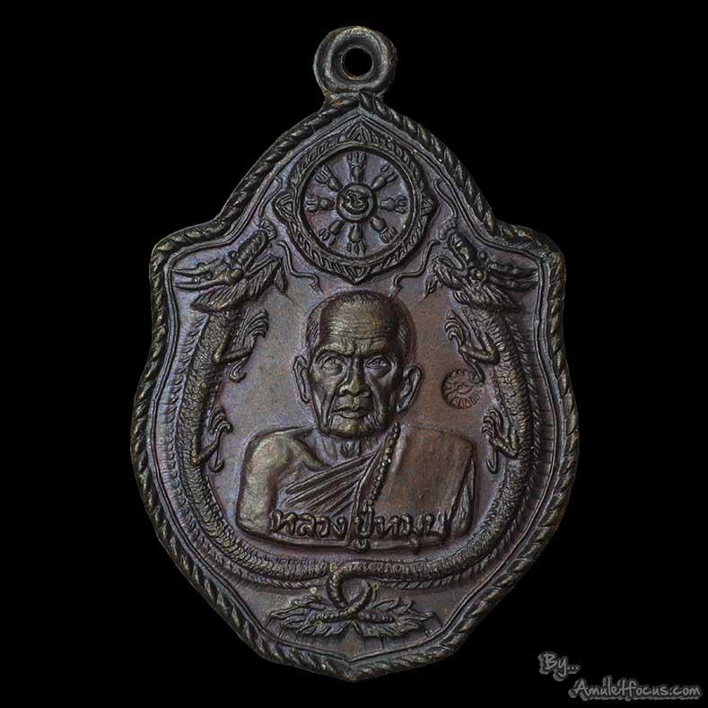 เหรียญ หลวงปู่หมุน รุ่นเสาร์ ๕ มหาเศรษฐี พิมพ์มังกรคู่ เนื้อทองแดงรมมันปู  ออก วัดป่าหนองหล่ม ปี ๔๓