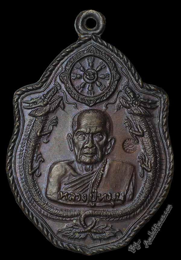 เหรียญ หลวงปู่หมุน รุ่นเสาร์ ๕ มหาเศรษฐี พิมพ์มังกรคู่ เนื้อทองแดงรมมันปู  ออก วัดป่าหนองหล่ม ปี ๔๓ 1