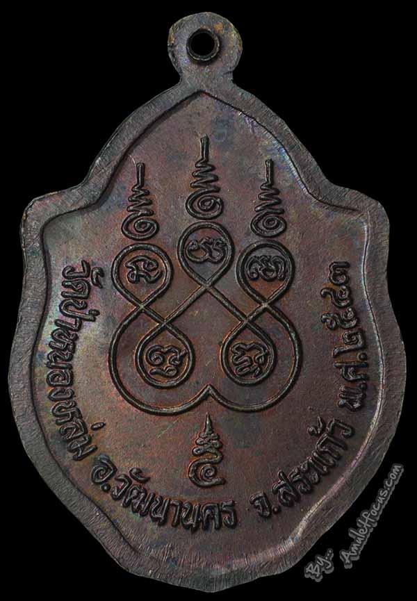 เหรียญ หลวงปู่หมุน รุ่นเสาร์ ๕ มหาเศรษฐี พิมพ์มังกรคู่ เนื้อทองแดงรมมันปู  ออก วัดป่าหนองหล่ม ปี ๔๓ 2