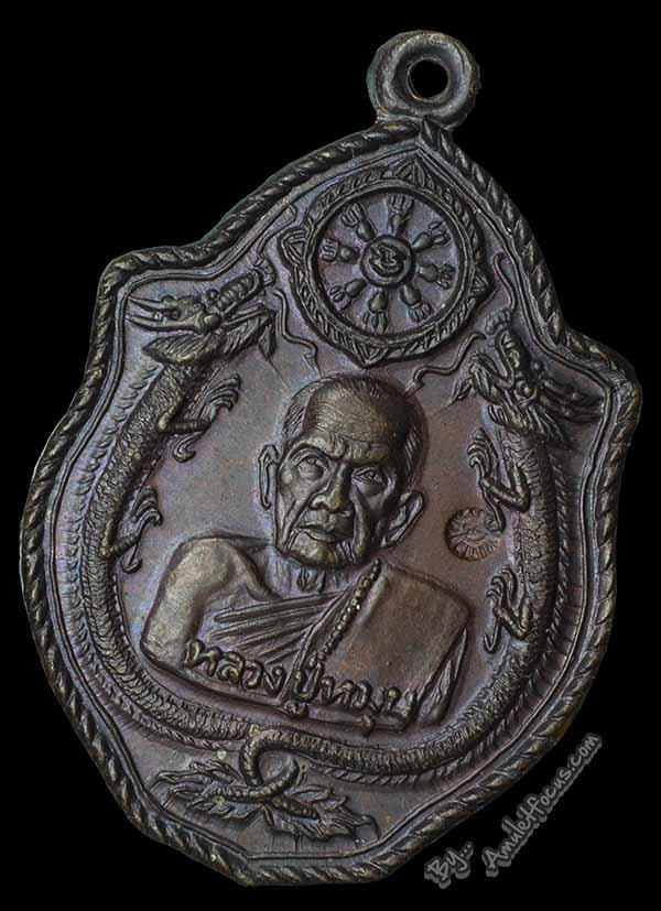 เหรียญ หลวงปู่หมุน รุ่นเสาร์ ๕ มหาเศรษฐี พิมพ์มังกรคู่ เนื้อทองแดงรมมันปู  ออก วัดป่าหนองหล่ม ปี ๔๓ 3