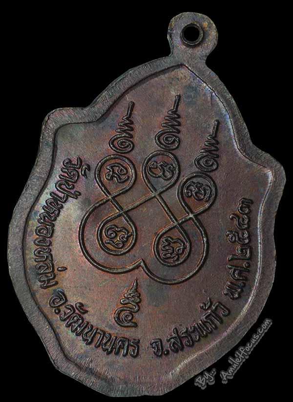 เหรียญ หลวงปู่หมุน รุ่นเสาร์ ๕ มหาเศรษฐี พิมพ์มังกรคู่ เนื้อทองแดงรมมันปู  ออก วัดป่าหนองหล่ม ปี ๔๓ 4
