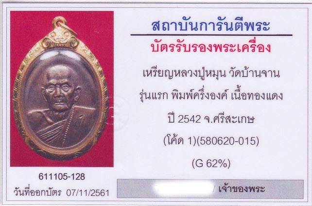 เหรียญ รุ่นแรก หลวงปู่หมุน พิมพ์ครึ่งองค์ ตอกโค๊ตเลข 1 ออก วัดป่าหนองหล่ม ปี 42 พร้อมเลี่ยมทอง 3