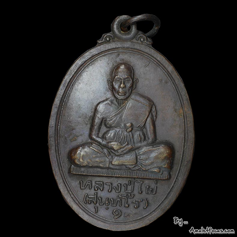 เหรียญรุ่นแรก หลวงปู่ไผ่ พิมพ์ใหญ่เต็มองค์ หลังโฮ้ง เนื้อทองแดง ออกวัดไผ่งาม ปี ๒๕๑๙
