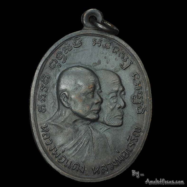 เหรียญสองพี่น้อง หลวงพ่อแดง-หลวงพ่อเจริญ (โบสถ์ลั่น) ตาสองชั้น ปี 2513 พร้อมบัตรรับรองพระแท้