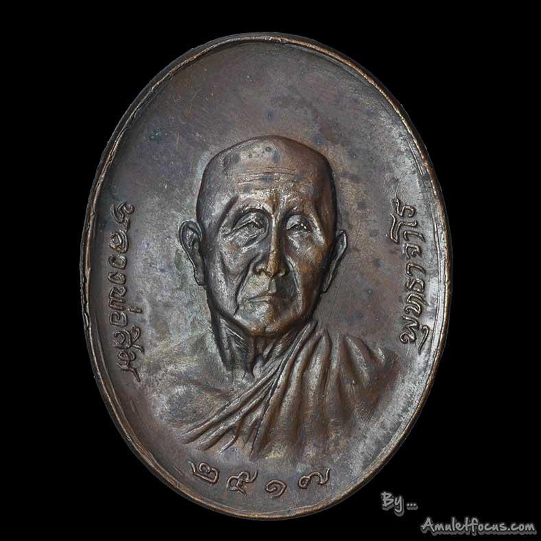 เหรียญหลวงปู่สิม พุทฺธาจาโร รุ่น 17 รุ่น หมดห่วง เนื้อทองแดง ออกวัดถ้ำผาปล่อง ปี 2521
