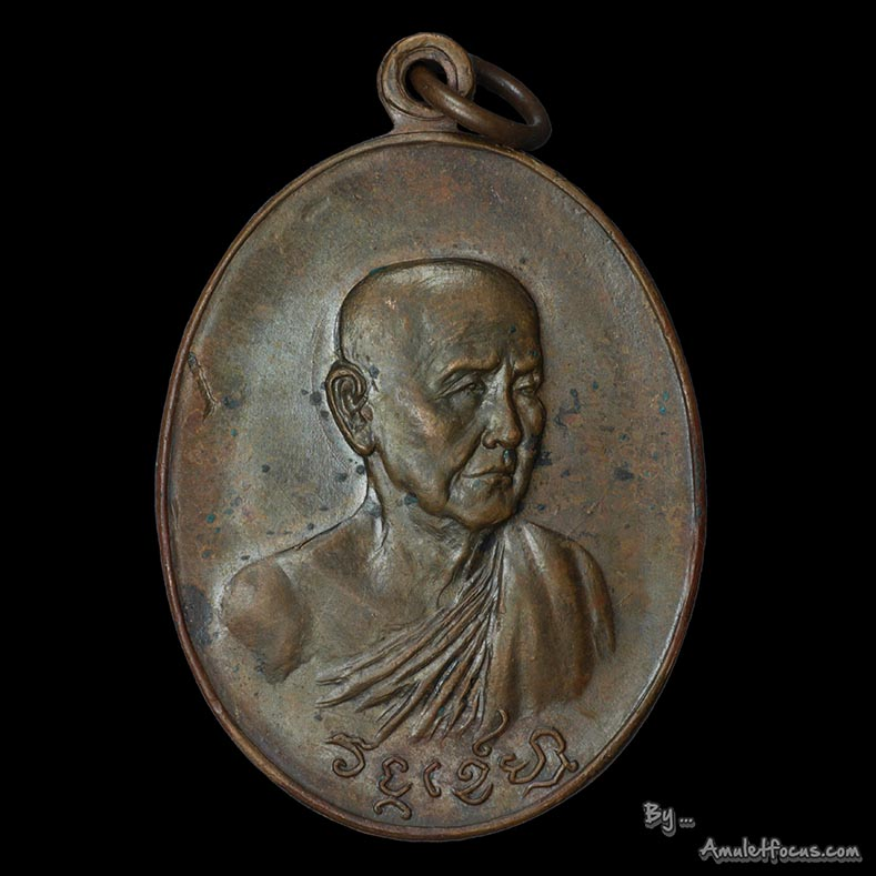 เหรียญหลวงปู่สิม พุทฺธาจาโร รุ่น 17 รุ่น วงศ์เข็มมา  เนื้อทองแดง ออกวัดถ้ำผาปล่อง ปี 2518
