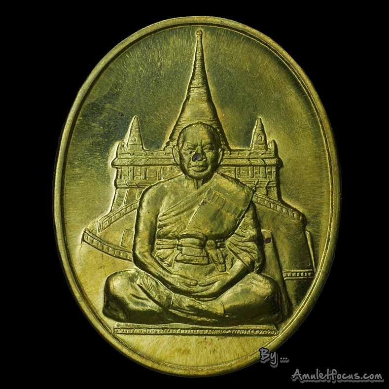 เหรียญสมเด็จพระพุฒาจารย์ (เกี่ยว อุปเสโณ) วัดสระเกศวรวิหาร ฉลองอายุ ๘๑ ปี เนื้อกะไหล่ทอง