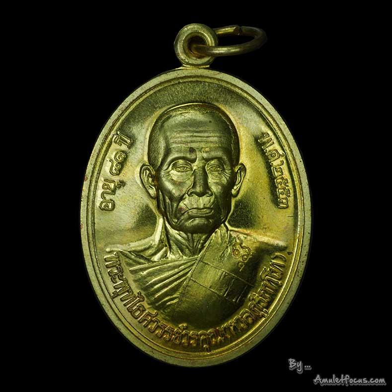 เหรียญมั่งมีศรีสุข หลวงปู่หวล วัดพุทไธศวรรย์ จ.อยุธยา ออกวัดพุทธธศวรรย์ ปี 53 เนื้อทองเหลือง No.3756