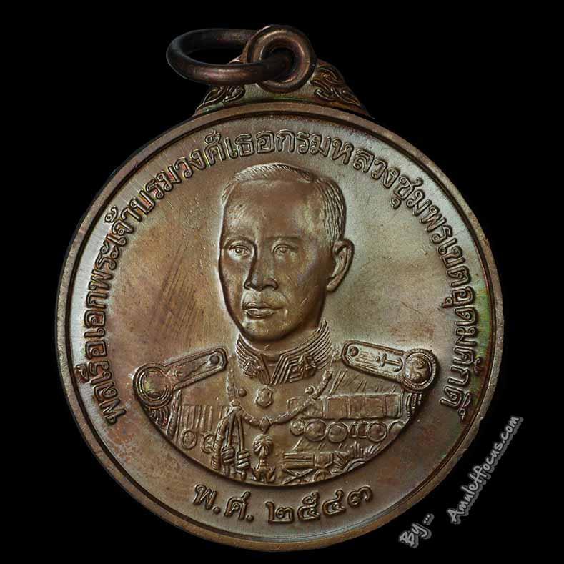 เหรียญกรมหลวงชุมพร หน่วยบัญชาการสงครามพิเศษทางเรือ กองทัพเรือ พ.ศ.2543 เหรียญประสบการณ์