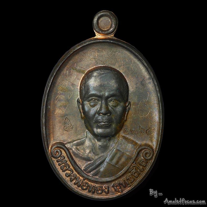เหรียญรุ่นแรก หลวงพ่อทอง สุทธสีโล ออกวัดพระพุทธบาทเขายายหอม ปี 2554 เนื้อนวโลหะ หมายเลข 1865