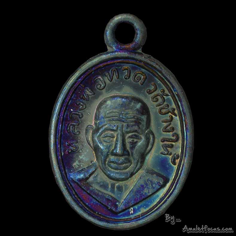 เม็ดแตง หลวงปู่ทวด ๑๐๐ ปี อาจารย์ทิม เนื้อทองแดง ออกศาลหลักเมือง ปี 2555 พร้อมตลับเดิมๆ