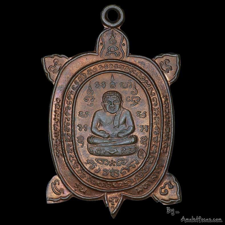 เหรียญพญาเต่าเรือน หลวงปู่หลิว ออกวัดแตงไร่ทอง ปี 36 รุ่น มหาลาภ เนื้อทองแดง บล็อคนวะ