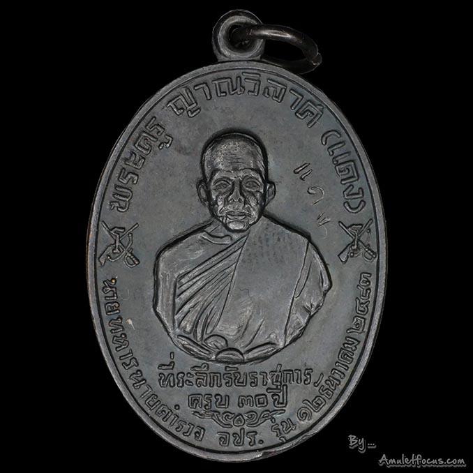 เหรียญ หลวงพ่อแดง วัดเขาบันไดอิฐ รุ่น จปร. เนื้อทองแดงรมดำ ออกปลายปี ๒๕๑๒ พิมพ์บางหลังขีด