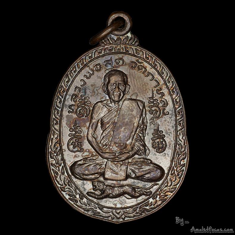 เหรียญเสือน้อย หลวงพ่อสุด วัดกาหลง เนื้อทองแดง ปี21 บล็อก นวะ+โค๊ต ส. วงเดือน