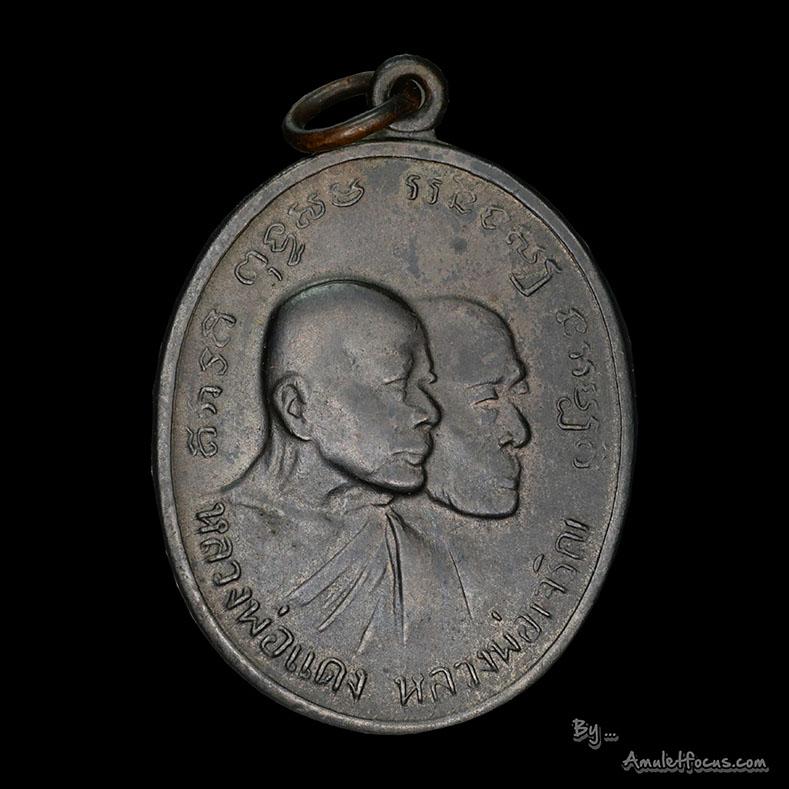 เหรียญสองพี่น้อง หลวงพ่อแดง-หลวงพ่อเจริญ (โบสถ์ลั่น) ปี 2513 พร้อมบัตรรับรองพระแท้
