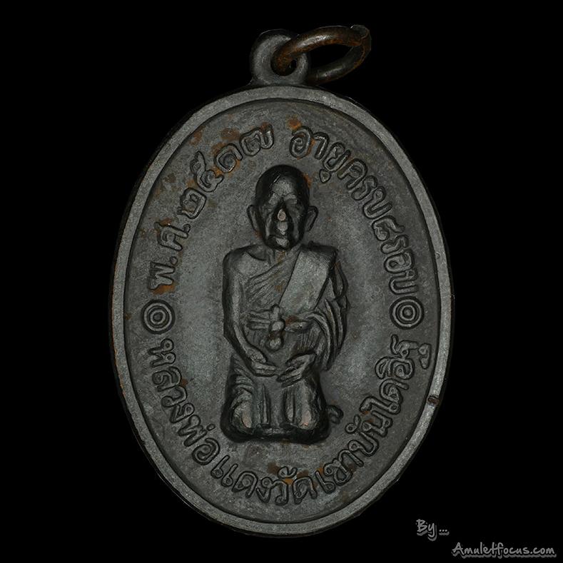 เหรียญคุกเข่า ลพ.แดง รุ่น สุดท้าย พิมพ์ 3 ขีด เนื้อทองแดง ออกวัดเขาบันไดอิฐ ปี 2517 พร้อมบัตรรับรองฯ