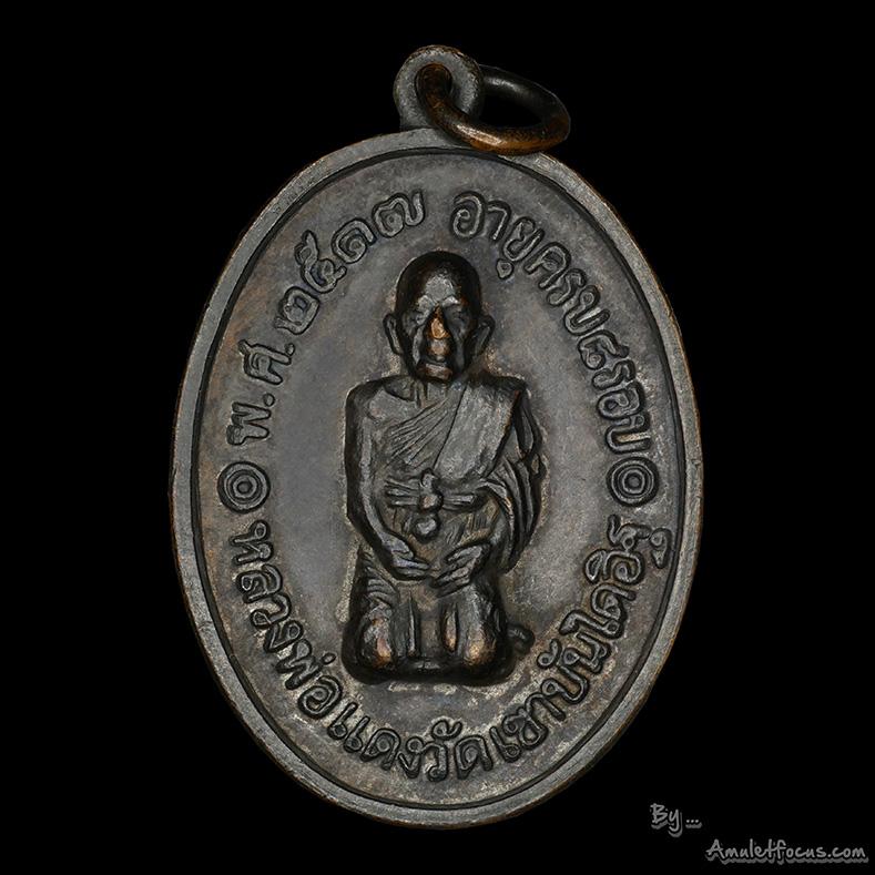 เหรียญคุกเข่า ลพ.แดง รุ่น สุดท้าย พิมพ์ 3 ขีด เนื้อทองแดง ออกวัดเขาบันไดอิฐ ปี 2517 พร้อมกล่องเดิม