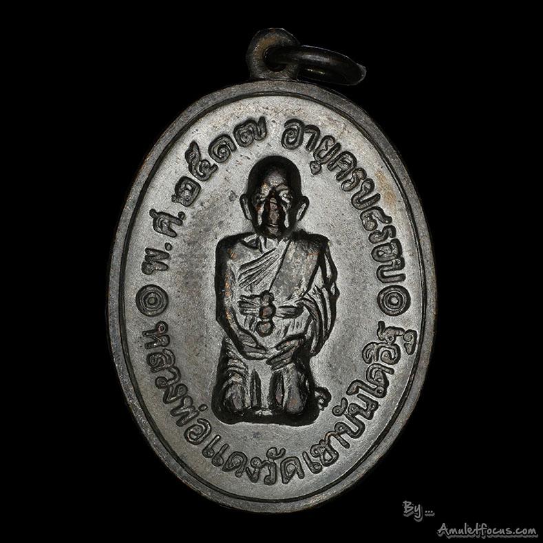 เหรียญคุกเข่า ลพ.แดง รุ่น สุดท้าย พิมพ์ 3 ขีด เนื้อทองแดง ออกวัดเขาบันไดอิฐ ปี 2517