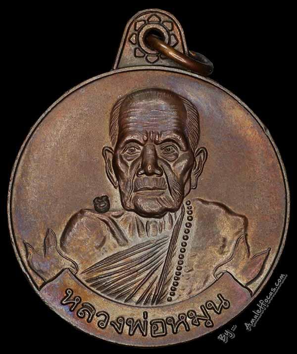 เหรียญหมุนเงินหมุนทอง หลวงปู่หมุน รุ่น เจริญลาภ ประคำ 18 เม็ดบล็อกหนา ออกวัดป่าฯ ปี ๔๒ พร้อมบัตรฯ 1