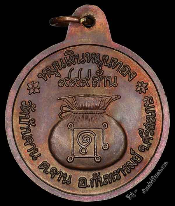 เหรียญหมุนเงินหมุนทอง หลวงปู่หมุน รุ่น เจริญลาภ ประคำ 18 เม็ดบล็อกหนา ออกวัดป่าฯ ปี ๔๒ พร้อมบัตรฯ 2