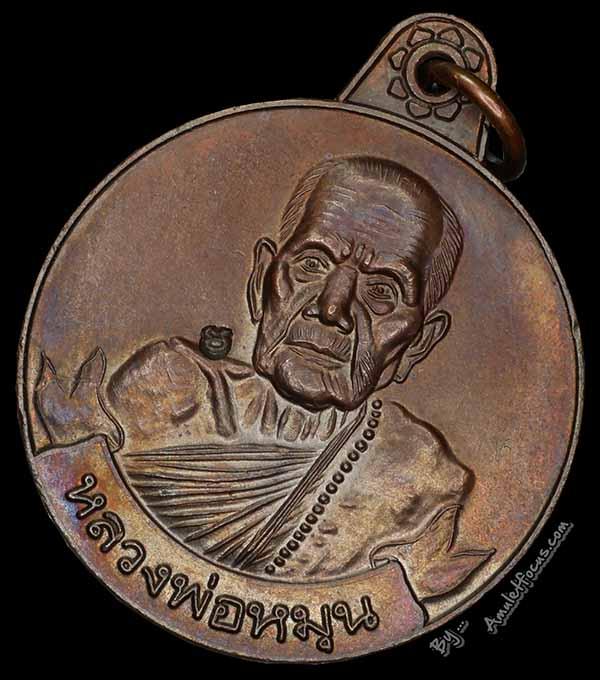 เหรียญหมุนเงินหมุนทอง หลวงปู่หมุน รุ่น เจริญลาภ ประคำ 18 เม็ดบล็อกหนา ออกวัดป่าฯ ปี ๔๒ พร้อมบัตรฯ 3