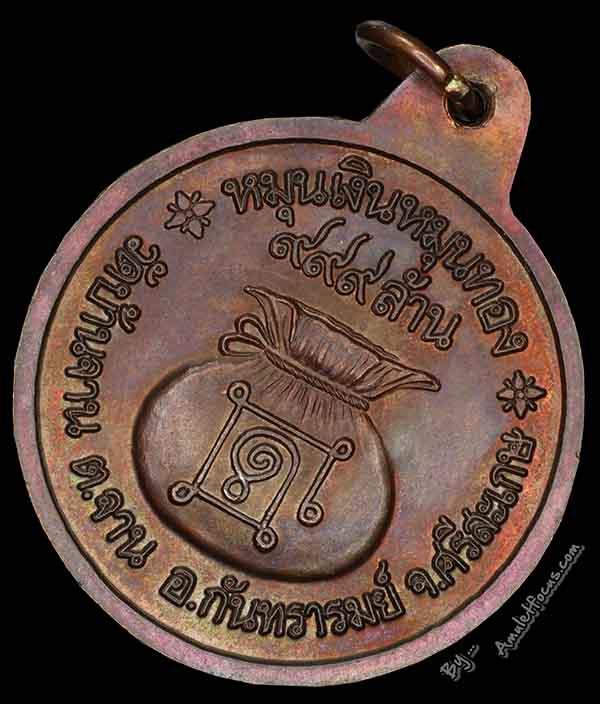 เหรียญหมุนเงินหมุนทอง หลวงปู่หมุน รุ่น เจริญลาภ ประคำ 18 เม็ดบล็อกหนา ออกวัดป่าฯ ปี ๔๒ พร้อมบัตรฯ 4