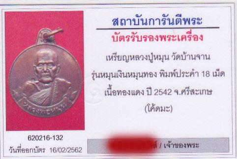 เหรียญหมุนเงินหมุนทอง หลวงปู่หมุน รุ่น เจริญลาภ ประคำ 18 เม็ดบล็อกหนา ออกวัดป่าฯ ปี ๔๒ พร้อมบัตรฯ 5