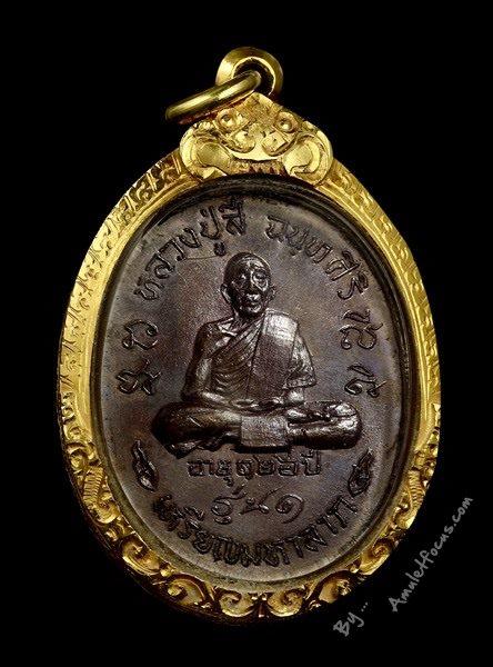 เหรียญหลวงปู่สี รุ่น มหาลาภ ออกวัดเขาถ้ำบุญนาค ปี 18 เนื้อทองแดง พร้อมบัตรรับประกันพระแท้