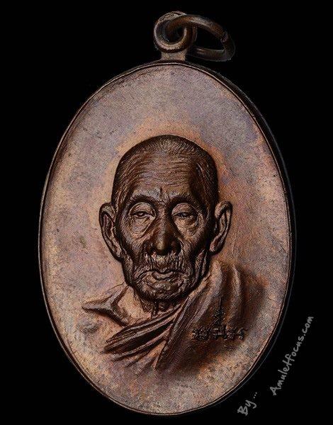 เหรียญหลวงปู่สี วัดเขาถ้ำบุญนาค พิมพ์หน้าแก่ ออกปี 2519 เนื้อทองแดง พร้อมบัตรรับประกันพระแท้