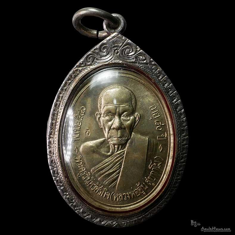 เหรียญรุ่นแรก หลวงพ่ออุ้น เนื้ออัลปาก้า พิมพ์หัวขีด ออกวัดตาลกง ปี 2540 พร้อมเลี่ยมกรอบเงินแท้