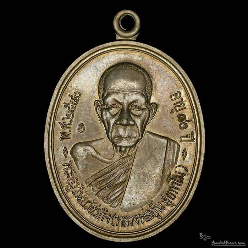 เหรียญรุ่นแรก หลวงพ่ออุ้น เนื้ออัลปาก้า ออกวัดตาลกง ปี 2540 พร้อมเลี่ยมกรอบเงินแท้