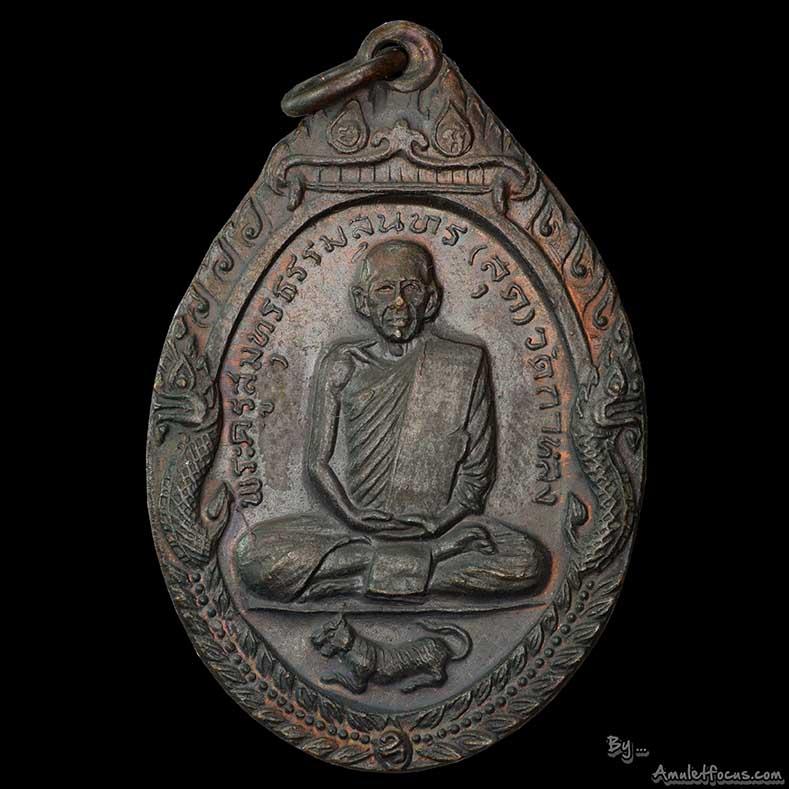 เหรียญเสือหมอบ หลวงพ่อสุด ออกวัดกาหลง ปี 19 เนื้อทองแดง พิมพ์สังฆาฏิแลบ หลังวงเดือน นิยมสุดๆ