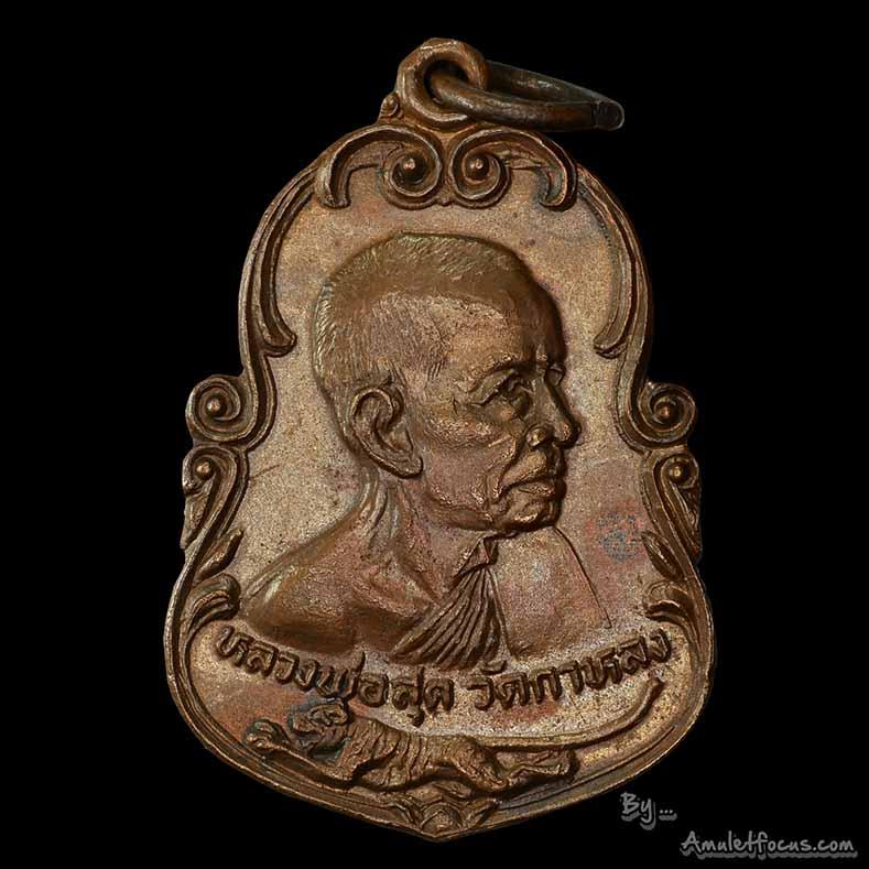 เหรียญหลวงพ่อสุด รุ่น หันข้าง (น้ำเต้า) เนื้อทองแดงรมน้ำตาล บล็อกรางคู่ นิยมสุด ออกวัดกาหลง ปี 2525