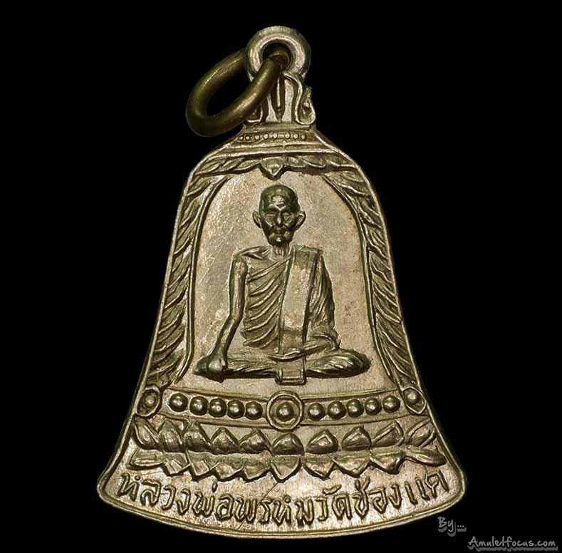 เหรียญรูประฆังหลวงพ่อพรหม วัดช่องแค รุ่น  ส.ช. เนื้ออัลปาก้า บล็อค ส.ช. สั้น ออกวัดช่องแค ปี 14