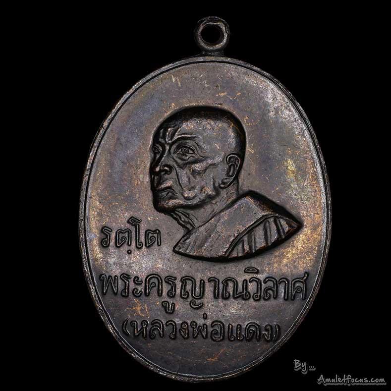 เหรียญ รตโต หลวงพ่อแดง เนื้อทองแดง เหรียญปั๊มครั้งที่ 3 ออกวัดเขาบันไดอิฐ  ปี 251ึ7