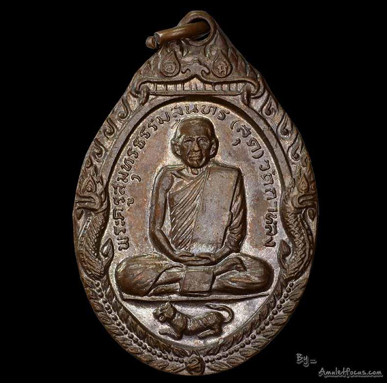 เหรียญเสือหมอบ หลวงพ่อสุด ออกวัดกาหลง ปี 19 เนื้อทองแดง พิมพ์สังฆาฏิแลบ นิยม