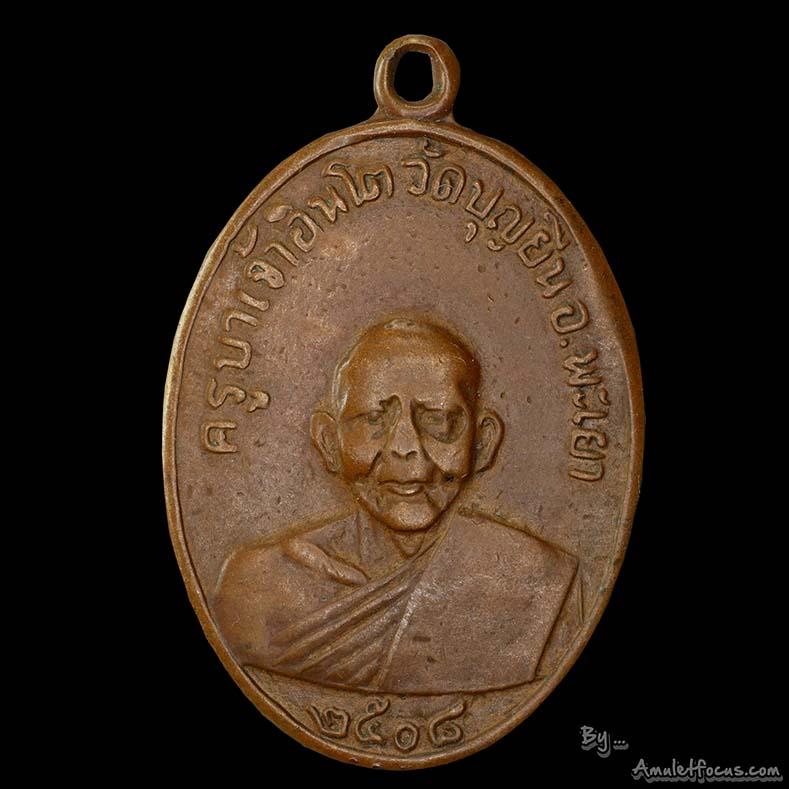 เหรียญครูบาเจ้าอินโต รุ่นแรก เนื้อทองแดง พิมพ์ 1 ขีด ออกปี 2508 สร้างน้อย หายาก