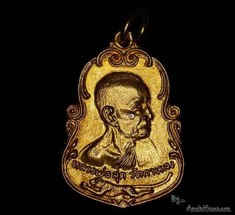 เหรียญหลวงพ่อสุด รุ่น หันข้าง (น้ำเต้า) เนื้อทองแดงกะไหล่ทอง บล็อกรางคู่ นิยมสุด ออกวัดกาหลง ปี 2525