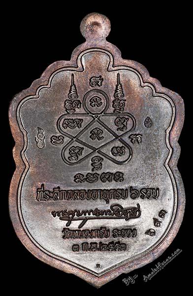 เหรียญเสมาฉลองอายุครบ 6 รอบ หลวงพ่อสาคร เนื้อนวโลหะ ออกวัดหนองกรับ ปี 2553 No.693 พร้อมตลับเดิม 2
