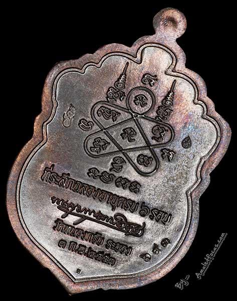 เหรียญเสมาฉลองอายุครบ 6 รอบ หลวงพ่อสาคร เนื้อนวโลหะ ออกวัดหนองกรับ ปี 2553 No.693 พร้อมตลับเดิม 4