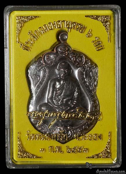 เหรียญเสมาฉลองอายุครบ 6 รอบ หลวงพ่อสาคร เนื้อนวโลหะ ออกวัดหนองกรับ ปี 2553 No.693 พร้อมตลับเดิม 5