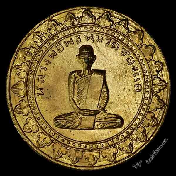 เหรียญเสาร์ 5 มหาลาภ หลวงพ่อพรหม เนื้อทองแดงกะไหล่ทอง พิมพ์เม็ดงา ออกวันช่องแค ปี 2516