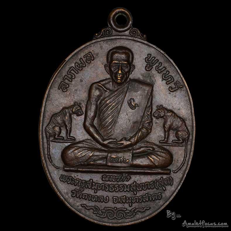 เหรียญเสือคู่ ลาภผล พูนทวี หลวงพ่อสุด วัดกาหลง รุ่น นพเก้า  เนื้อทองแดงรมดำ โค้ดมะ ออกวัดกาหลง ปี 20