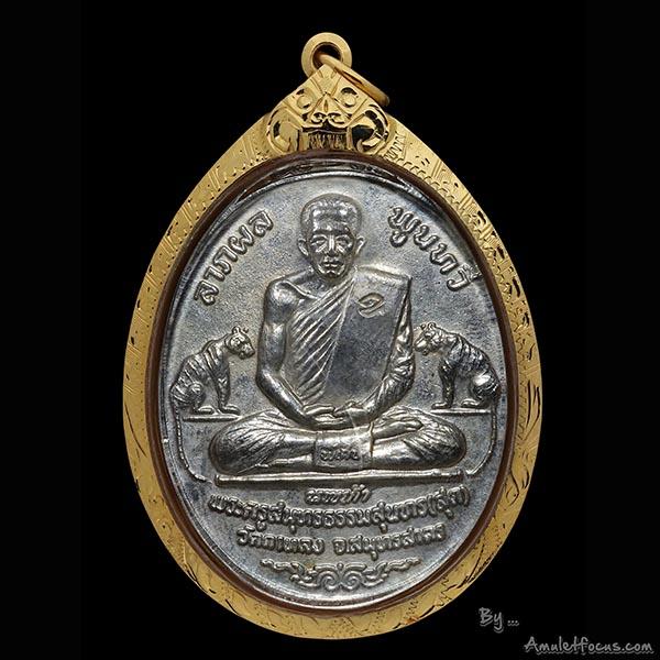 เหรียญเสือคู่ ลาภผล พูนทวี ลพ.สุด วัดกาหลง รุ่น นพเก้า เนื้อทองแดงกะไหล่เงิน โค้ดอุ ออกวัดกาหลง ปี20